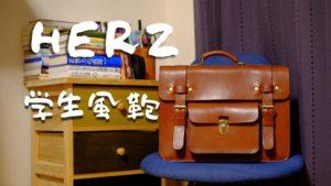 【HERZ】の学生風鞄がレトロでオサレで尊いので勝手に紹介&レビュー